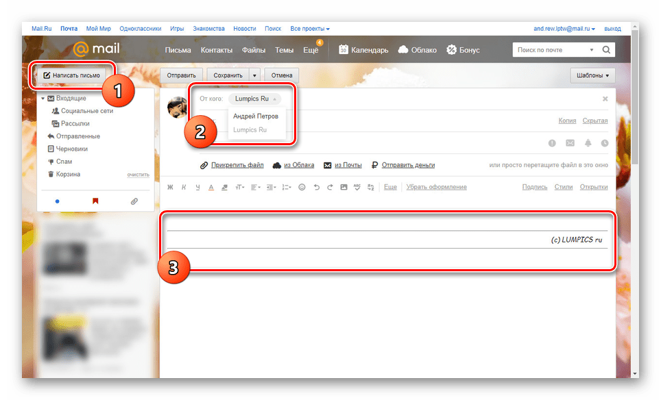 Проверка подписи письма на сайте Mail.ru