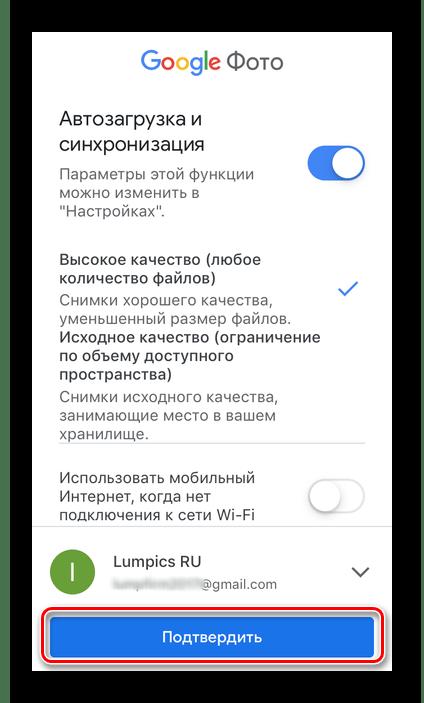 Проверка предварительной настройки приложения Google Фото для iOS