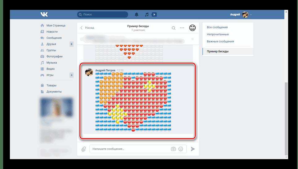 Публикация измененного сердца из смайликов ВКонтакте