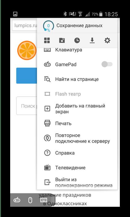 Puffin Browser с поддержкой Flash
