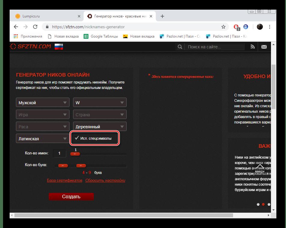 Пункт со спецсимволами на сайте SINHROFAZOTRON