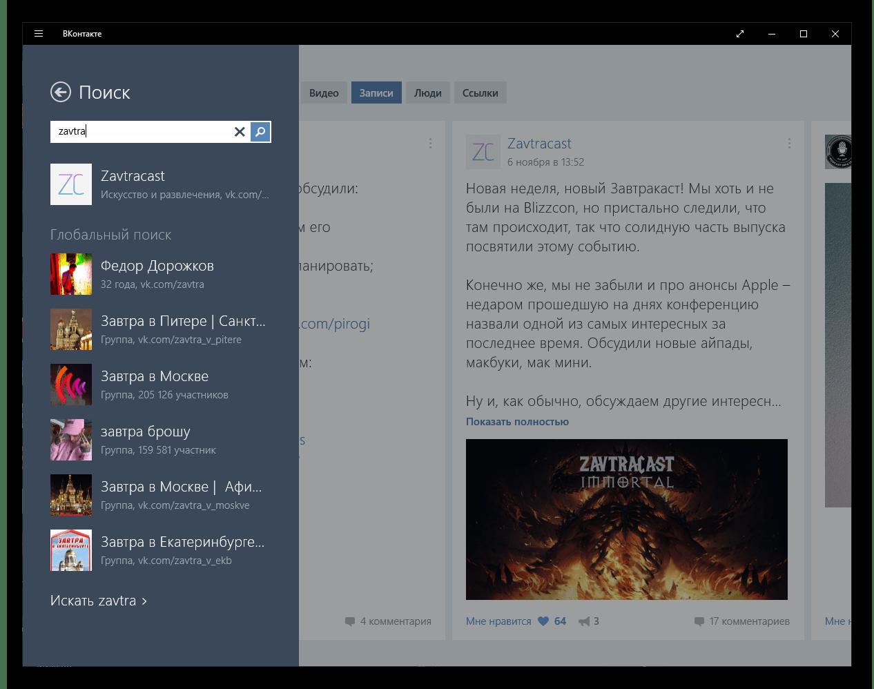 Работа функции поиска в приложении ВКонтакте для Windows