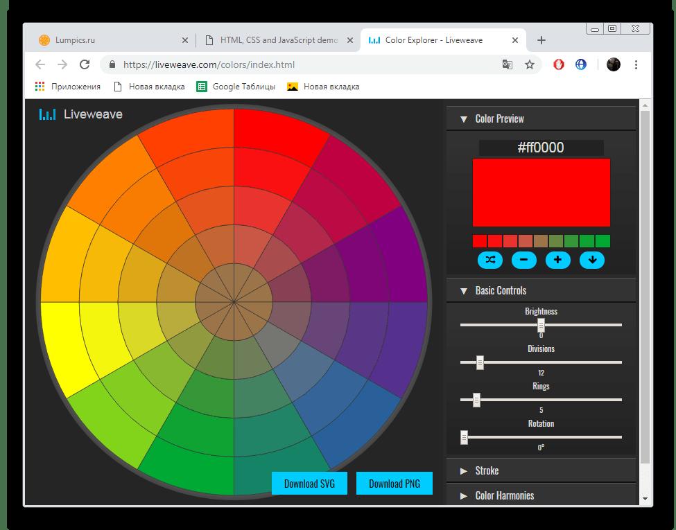 Работа с обозревателем цветов на сервисе LiveWeave