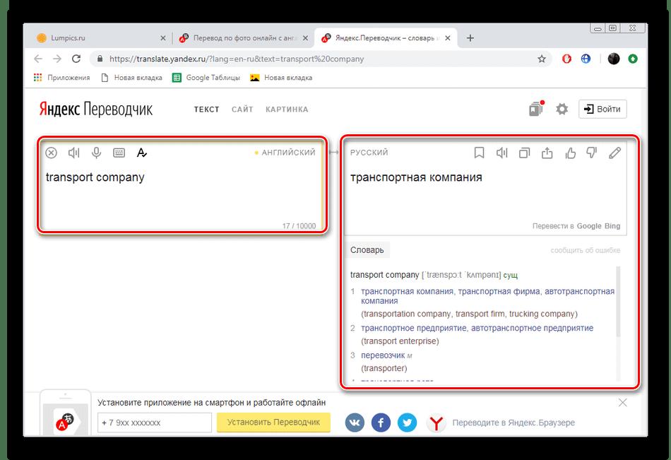 Работа в сервисе Яндекс.Переводчик