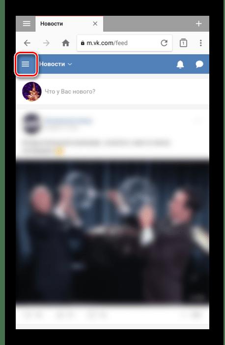 Раскрытие главного меню на мобильном сайте ВК