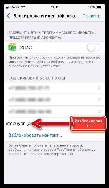 Разблокировка контакта на iPhone