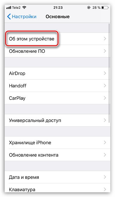 Раздел просмотра информации об устройстве на iPhone