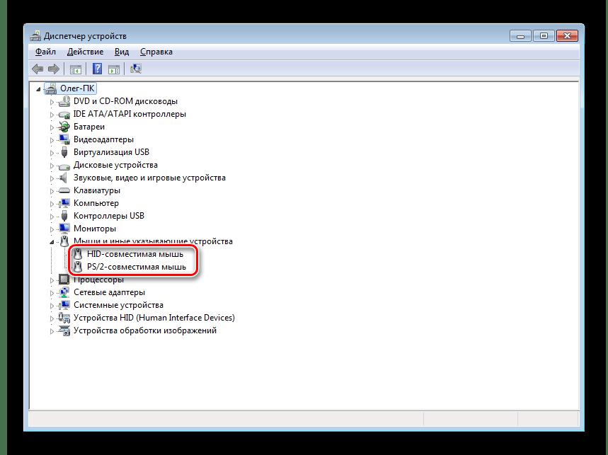 Развернуть устройства ввода в диспетчере Windows 7
