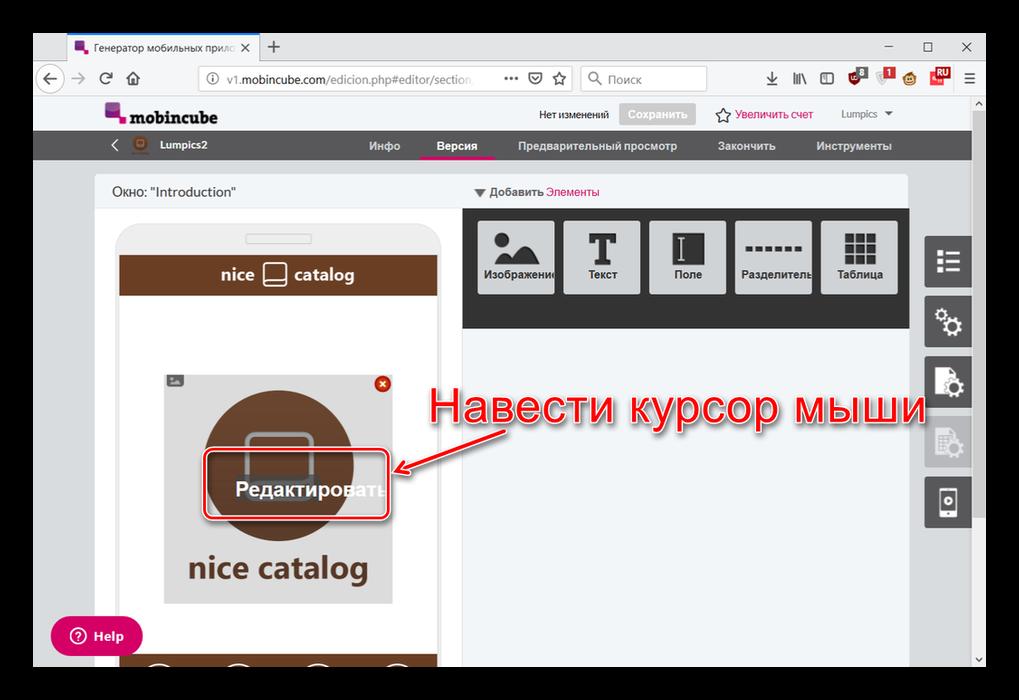 Редактирование элементов создаваемого в Mobincube приложения