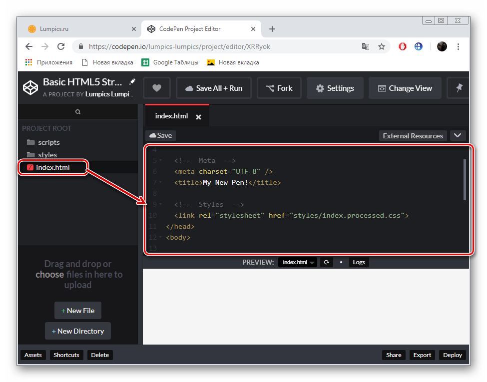 Редактирование файлов на сервисе CodePen