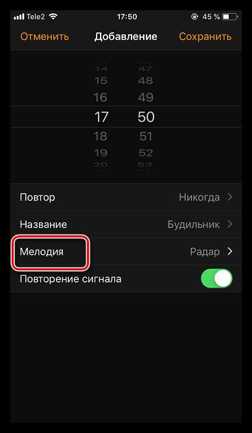 Редактирование мелодии будильника на iPhone