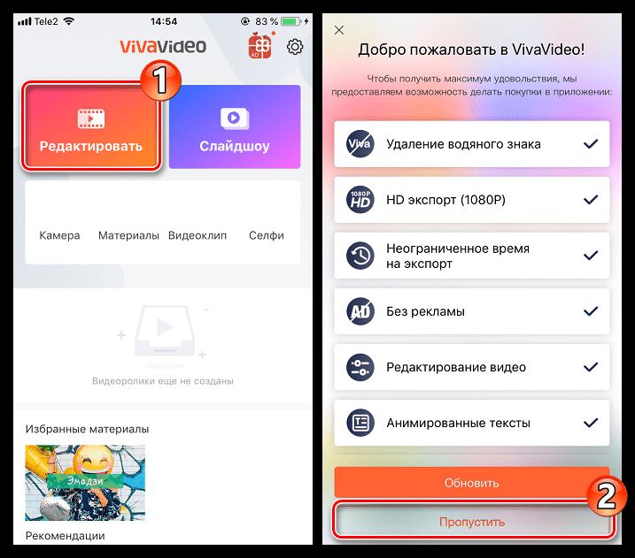 Редактирование видео в приложении VivaVideo на iPhone