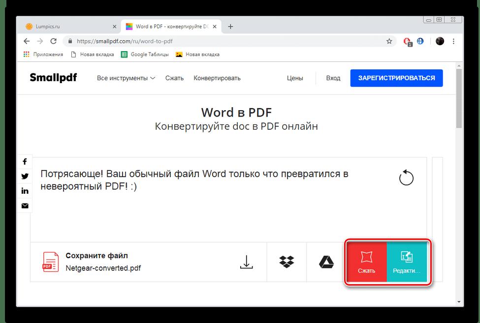 Редактировать готовый файл на сайте SmallPDF