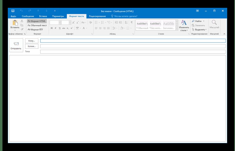 Редактор HTML писем в Outlook