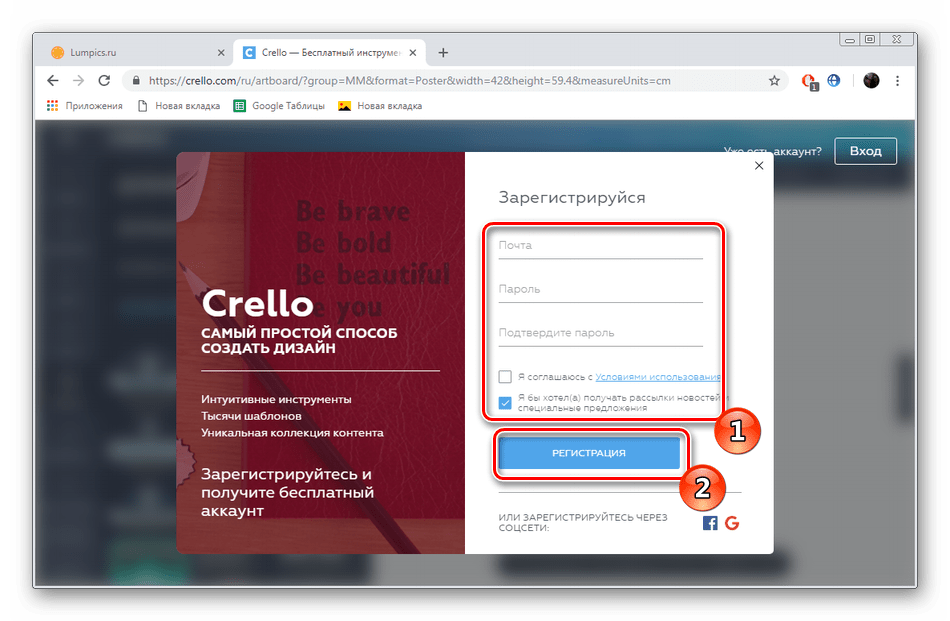 Регистрация на сайте Crello