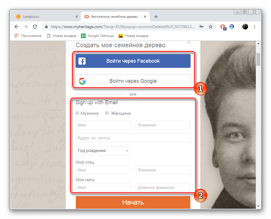 Регистрация на сайте MyHeritage