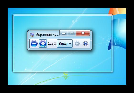 Режим увеличения под курсором экранной лупы в windows 7