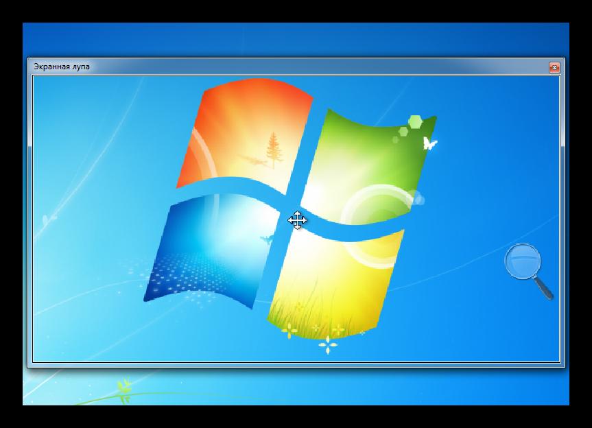 Режим закреплённой области экранной лупы в windows 7