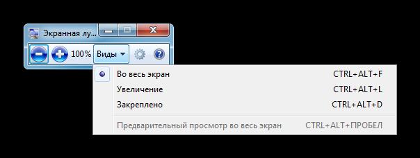 Режимы работы экранной лупы в windows 7