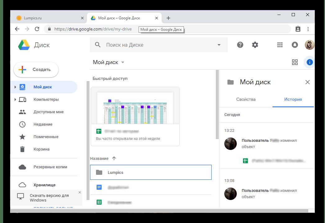 Вход в свою учетную запись на Google Диске