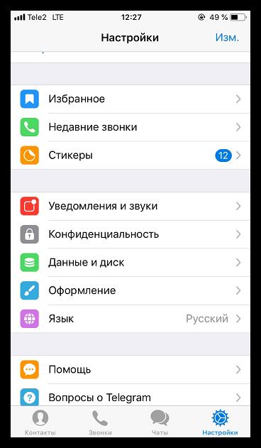 Русский язык в Telegram на iOS