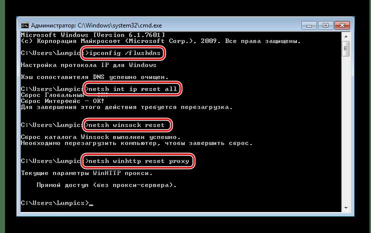 Сброс сетевых параметров в Командной строке в Windows 7