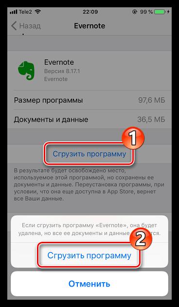 Сгрузка программ на iPhone