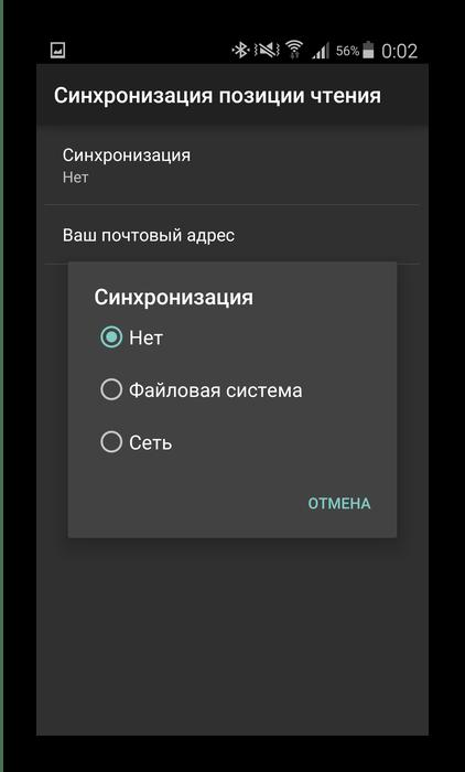 Синхронизация позиции чтения в приложении AlReader