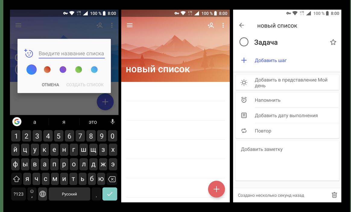 Скачать Microsoft To-do из Google Play Маркет - приложение планировщик задач для Android