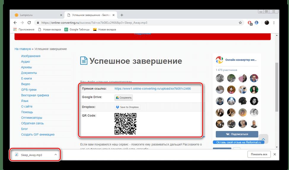 Скачать готовые файлы с сайта Online-Converting