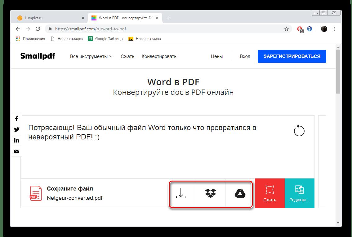 Скачать готовый файл на сайте SmallPDF