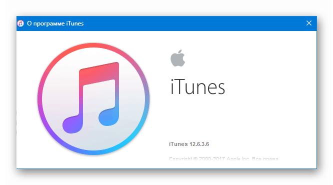 Скачать iTunes 12.6.3.6 с доступом в Apple App Store для установки мессенджера Telegram на iPhone