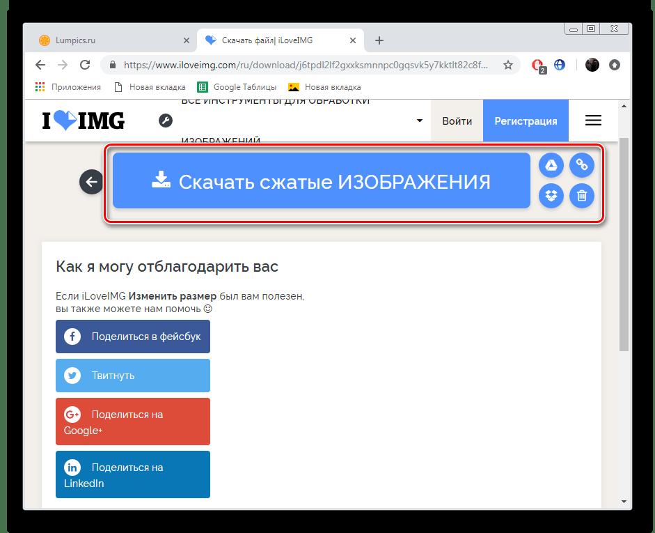 Скачать или выгрузить изображения на сайте IloveIMG