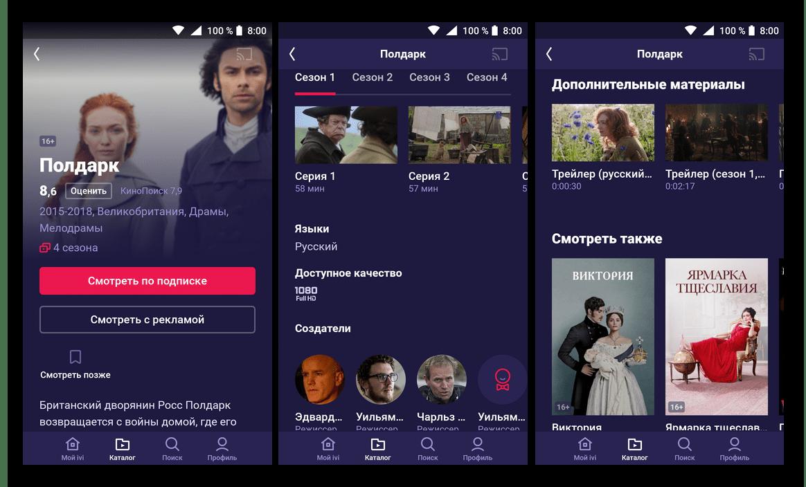 Скачать ivi из Google Play Маркета - приложение для просмотра сериалов на Android