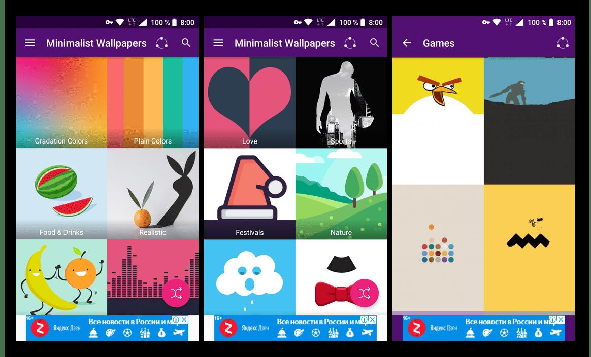 Скачать из Google Play Маркета Minimalist Wallpapers - приложение для смартфона и планшета с Android