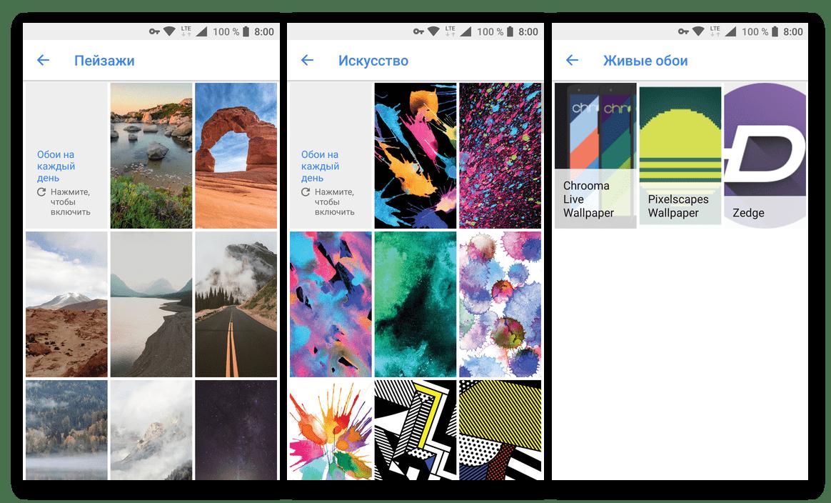 Скачать из Google Play Маркета Обои Google - приложение для смартфона и планшета с Android