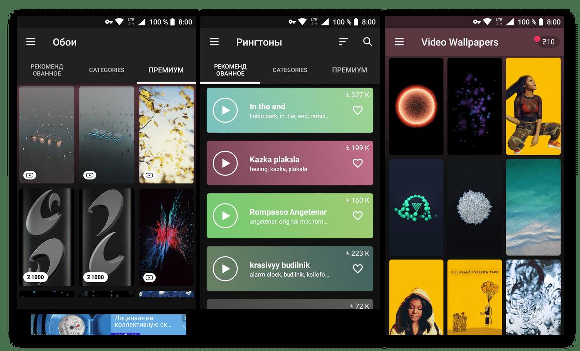 Скачать из Google Play Маркета ZEDGE - приложение для смартфона и планшета с Android