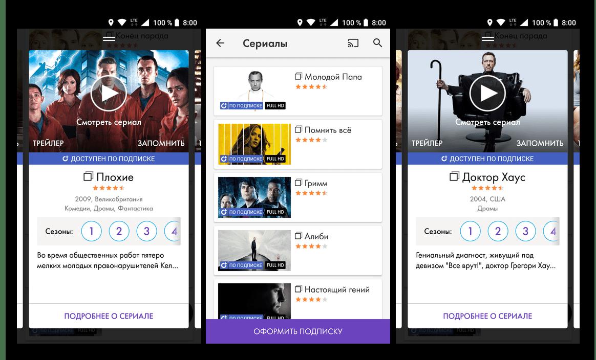 Скачать из Google Play Маркета приложение Okko для просмотра сериалов на Android