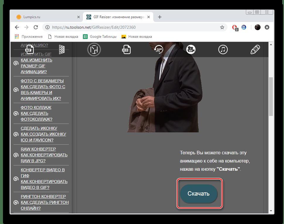 Скачать изображение на сервисе ToolSon