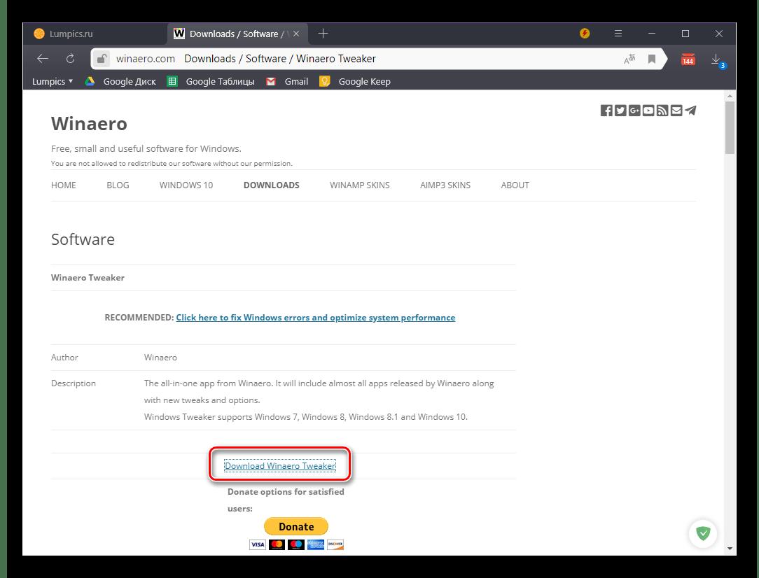 Скачать приложение Winaero Tweaker с официального сайта разработчика