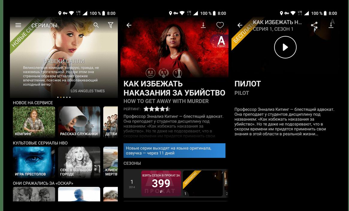 Скачать приложение для просмотра сериалов Amediateka из Google Play Маркета для Андроид