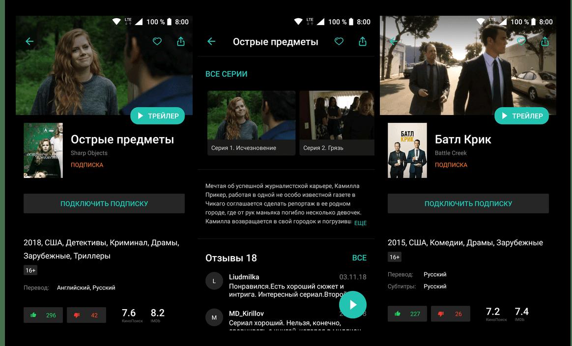 Скачать приложение для просмотра сериалов Megogo из Google Play Маркета на Android
