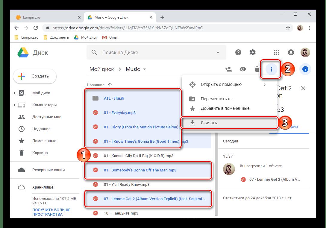 Скачивание нескольких файлов из Google Диска в браузере Google Chrome