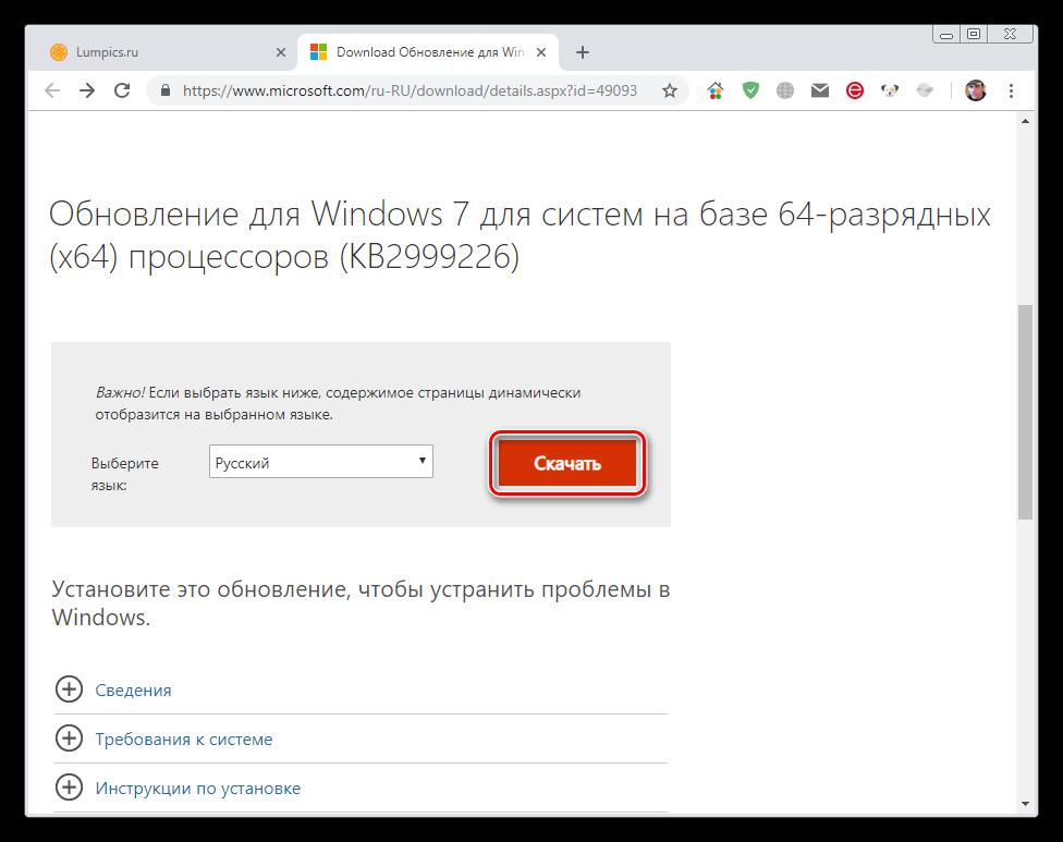 Скачивание обновления KB2999226 для Windows 7 с официального сайта Майкрософт