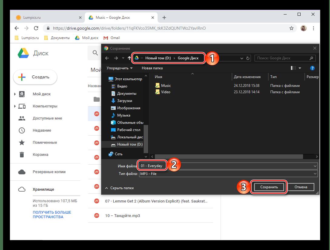 Скачивание одного файла со своего Google Диска на компьютер