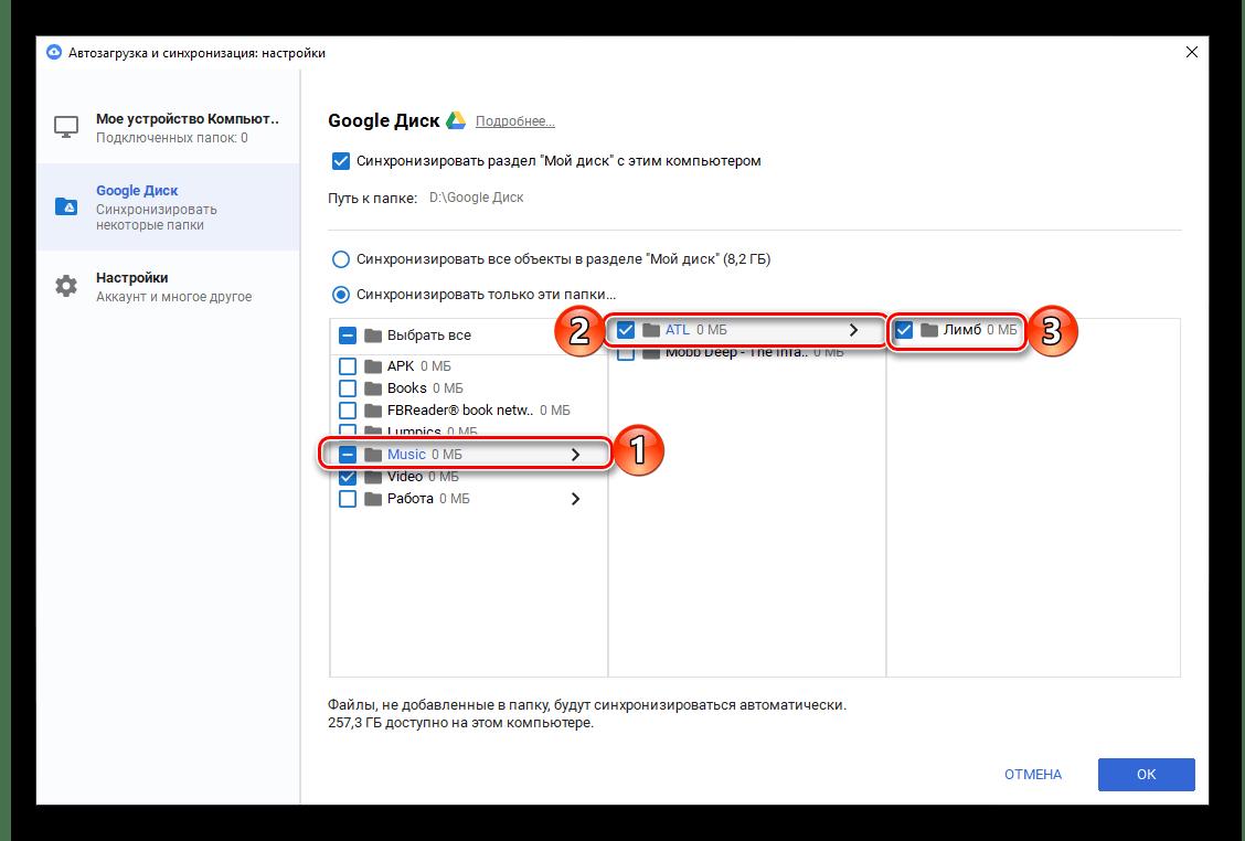 Скачивание папок, сохраненных в приложении Google Диск на компьютере с Windows