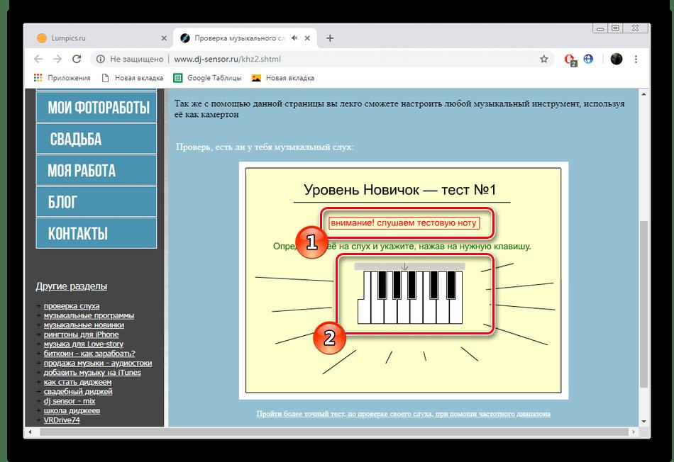 Слушать тестовые ноты на сайте DJsensor