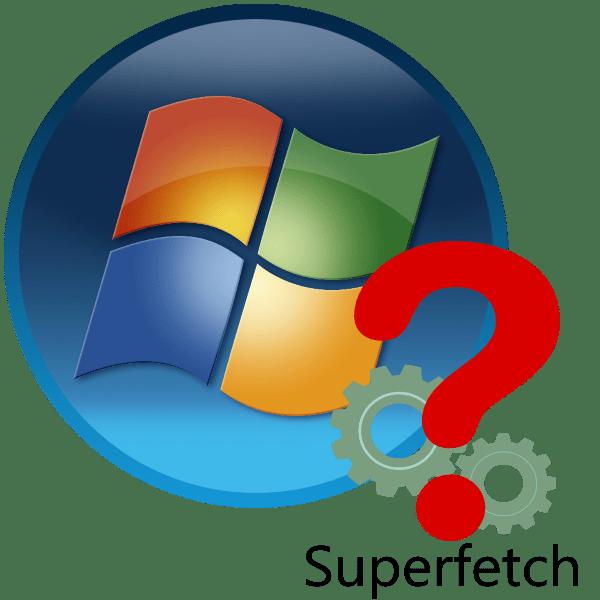 Служба Superfetch в windows 7