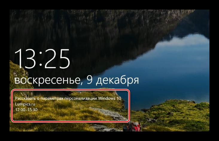 События из календаря выводятся на экран блокировки в ОС Windows 10