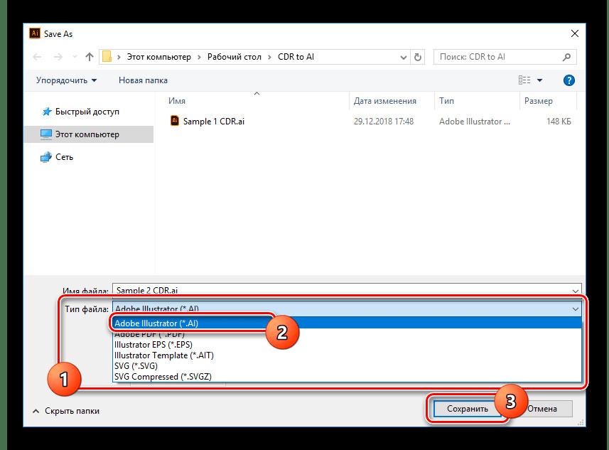 Сохранение AI файла в Adobe Illustrator